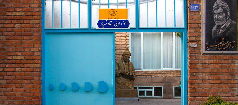 Üstad Şehriyar'ın Evi
