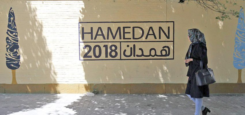 Hamedan Event 2018